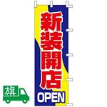 のぼり旗 新装開店 (K001044001)