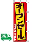 のぼり旗 オープンセール (K001044007)