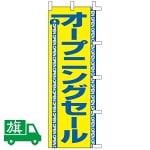 のぼり旗 オープニングセール (K001044008)