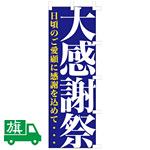 のぼり旗 大感謝祭 (K001045003)
