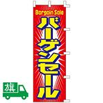のぼり旗 バーゲンセール (K001046001)