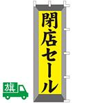 のぼり旗 閉店セール W550×H1750  (K001046012)