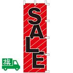 のぼり旗 SALE (K001046019)