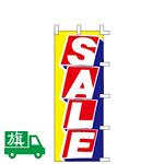 のぼり旗 SALE W580×H1550  (K001046020)
