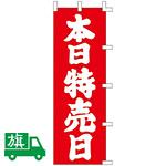 のぼり旗 本日特売日 赤 W700×H1800 (K001047008)