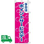 のぼり旗 ポイントサービスデー (K001048005)
