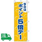 のぼり旗 ポイント5倍デー (K001048006)