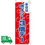 のぼり旗 ポイント3倍デー (K001048007)