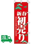 のぼり旗 初売り (K001049018)