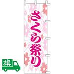 のぼり旗 さくら祭り  (K001050002)