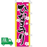 のぼり旗 ひなまつり (K001050003)