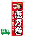 のぼり旗 恵方巻 (K001050007)