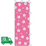 のぼり旗 桜柄無地 (K001050015)