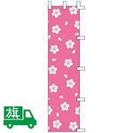 のぼり旗 桜柄無地 W450×H1800 (K001050016)