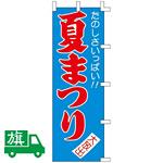 のぼり旗 夏まつり (K001051006)
