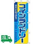のぼり旗 コインランドリー (K001054001)