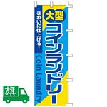 のぼり旗 大型コインランドリー (K001054002)