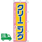 のぼり旗 クリーニング (K001054003)