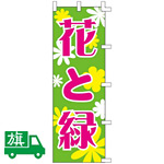 のぼり旗 花と緑 (K001055008)