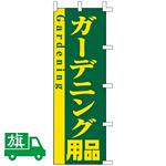 のぼり旗 ガーデニング用品 (K001055013)