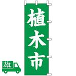 のぼり旗 植木市 (K001055018)
