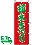 のぼり旗 植木まつり (K001055020)