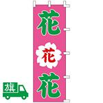 のぼり旗 花 (K001055022)