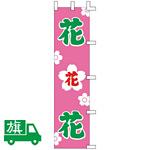 のぼり旗 花 W450×H1800 (K001055023)