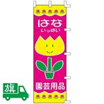 のぼり旗 園芸用品 (K001055024)