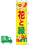 のぼり旗 花と緑 W450×H1800 (K001055026)