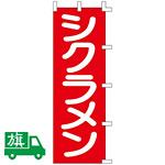 のぼり旗 シクラメン (K001055028)