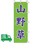 のぼり旗 山野草 (K001055029)