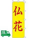 のぼり旗 仏花 (K001055036)