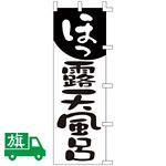 のぼり旗 露天風呂 (K001056003)
