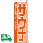 のぼり旗 サウナ (K001056005)