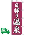 のぼり旗 日帰り温泉 (K001056010)