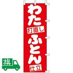 のぼり旗 わた打直し・ふとん仕立 (K001057004)