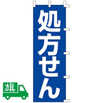 のぼり旗 処方せん (K001058001)