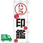 のぼり旗 印鑑ハンコ W550×H1750 (K001059012)