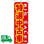 のぼり旗 特選中古車 (K001060002)