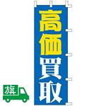 のぼり旗 高価買取 (K001060004)