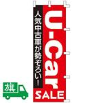 のぼり旗 U-Car (K001060007)