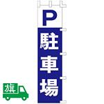 のぼり旗 P駐車場 W450×H1800 (K001060024)