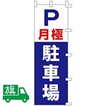 のぼり旗 月極駐車場 (K001060027)