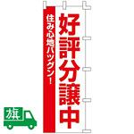 のぼり旗 好評分譲中 赤 (K001061001)