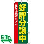 のぼり旗 好評分譲中 黄 (K001061002)