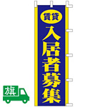 のぼり旗 入居者募集中 (K001061014)