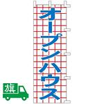 のぼり旗 オープンハウス (K001061020)
