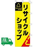 のぼり旗 リサイクルショップ (K001062002)