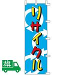 のぼり旗 リサイクル W550×H1750 (K001062004)